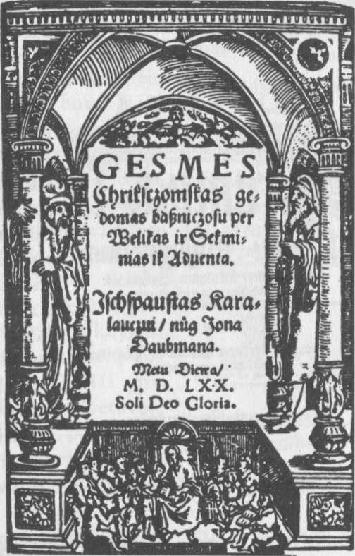 1570 m. Mažvydo giesmynas