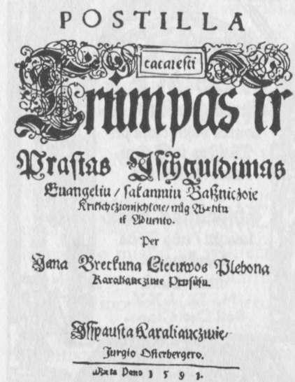 1591 m. J. Bretkūno postilė