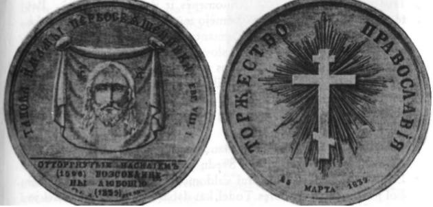 Medalis 1839 m. išleistas unijos panaikinimui paminėti