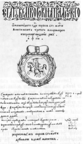 Trečiojo Statuto pirmosios laidos viršelinis lapas